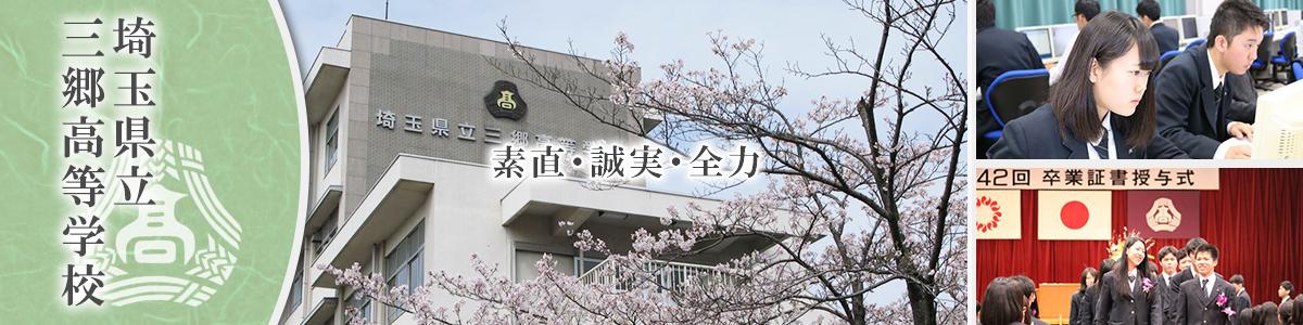 埼玉県立三郷高等学校